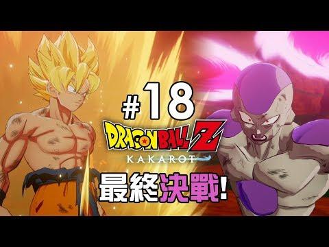 #18 Dragon Ball Z Kakarot