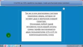 4 378 587 рублей за полгода! Курс Сергея Пивоварова Как заработать