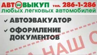 АВТОвыкуп(Ролик компании Автовыкуп., 2010-12-22T13:45:52.000Z)