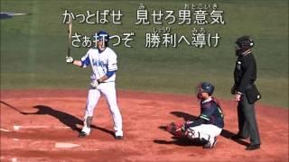 横浜DeNAベイスターズ 背番号#5 倉本 寿彦 選手の応援歌です。