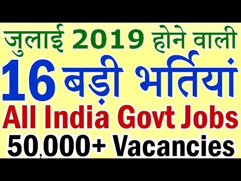 जुलाई 2019 की 16 बड़ी भर्तियां || Latest Govt Jobs 2019 || Government Jobs 2019 || 50000+ Vacancies