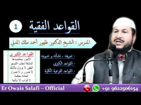 Al-Qawa'id Al-Fiqhiyah_1 By Sheikh Dr. Zahoor Ahmad Malik Al Madani حفظه الله