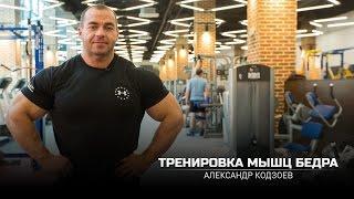 Тренировка мышц бедра. Александр Кодзоев.(eng subtitles)