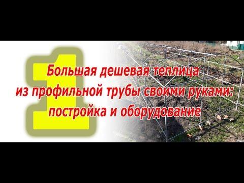 Продажа и установка теплиц из поликарбоната в Иркутске и