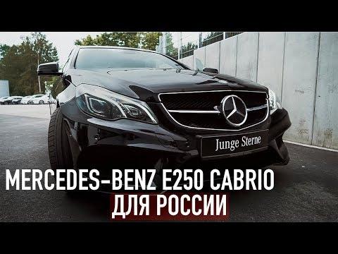 Покупаем Mercedes E250 Cabrio через фирму Destacar!