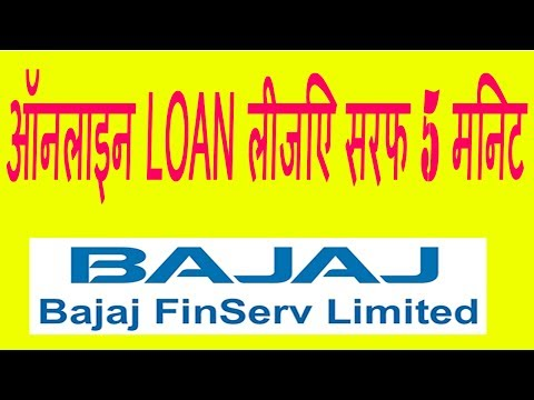 Personal loan | ऑनलाइन ऋण लीजिए सरफ 5 मिनट | apply for a loan | apply for personal loan