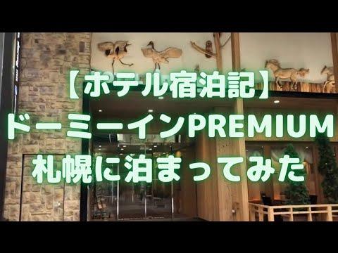 ドーミーインPREMIUM札幌に泊まってみた<ホテル宿泊記>