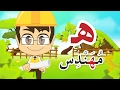 Learn Arabic Letter Haa (ه), Arabic Alphabet for Kids, Arabic letters for children