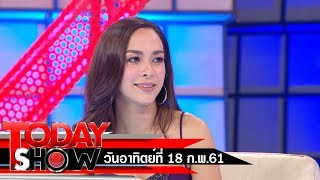 TODAY SHOW 18 ก.พ.  61 (1/2)  Talk show