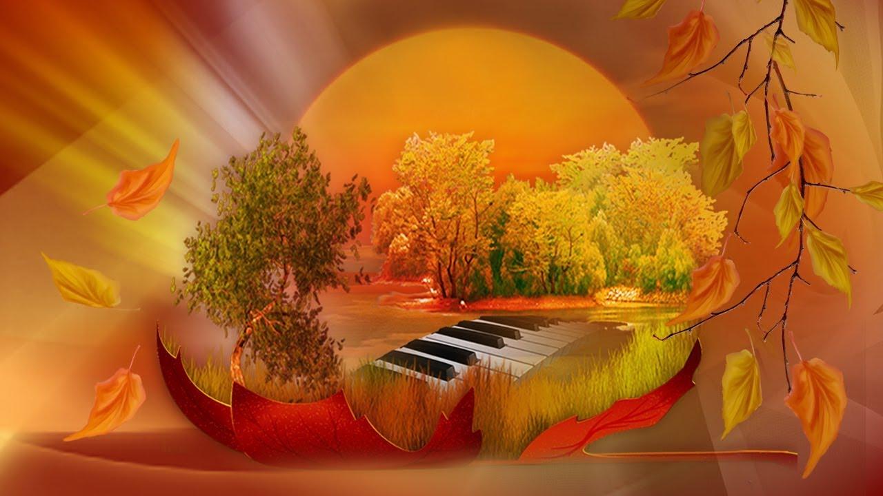 Музыка осени открытка