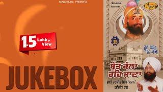Jukebox | Butt Kaala Reh Jana | Bhai Ranjit Singh Chandan (Faridkot Wale )