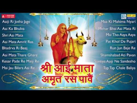 Bhadarva Beej SPECIAL 2016 | Shri Aai Mata Amrit Ras Pave | Aai Mata Ji HIT Bhajan | Rajasthani Song