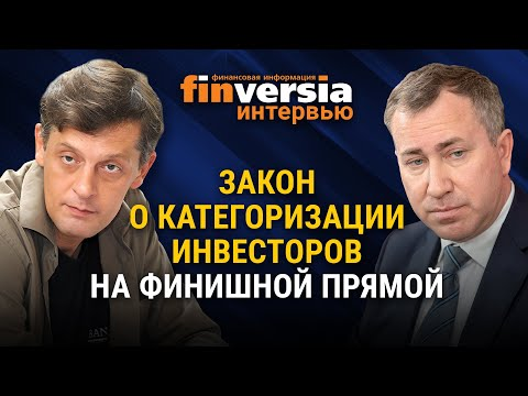 Закон о категоризации инвесторов на финишной прямой. Алексей Тимофеев