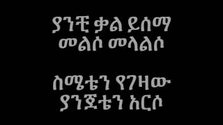Fikru Talarge - Temeleshi ተመለሺ (Amharic With Lyrics)