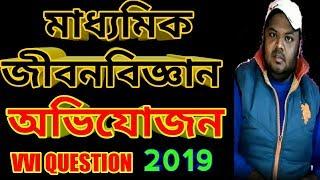 Madhyamik life science suggestion 2019| Madhyamik 2019 life science suggestion| Physics Academy