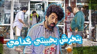 أموري يچذب وتلگفه حبيبته بموقف محرج ( قصة حقيقية ) - الموسم الرابع   ولاية بطيخ