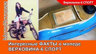 Фото Интересные ФАКТЫ о мопеде ВЕРХОВИНА-6 СПОРТ
