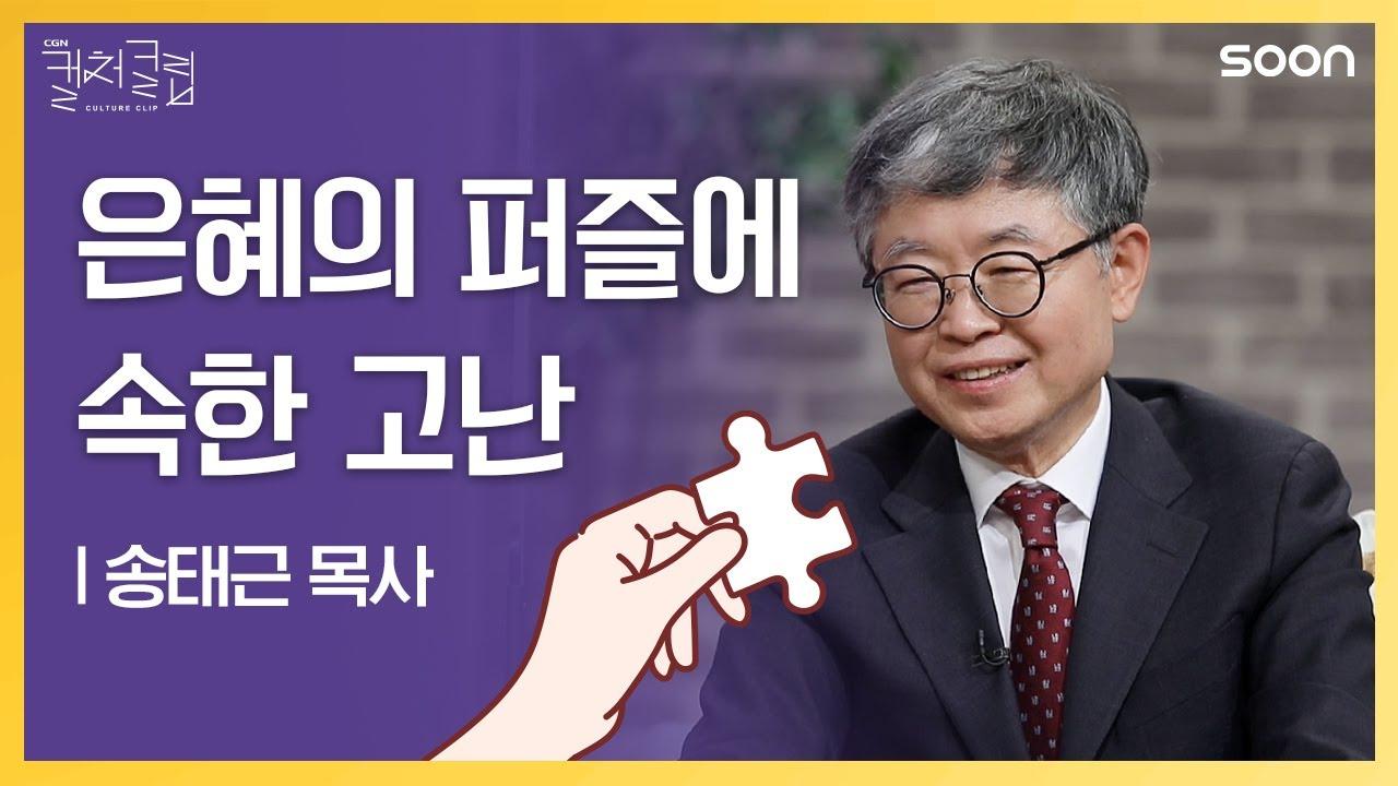 은혜의 퍼즐 ????송태근 목사 | CGNTV SOON CGN 컬처클립