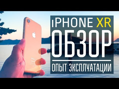 iPhone XR - обзор и опыт эксплуатации, снятый на iPhone XS Max!