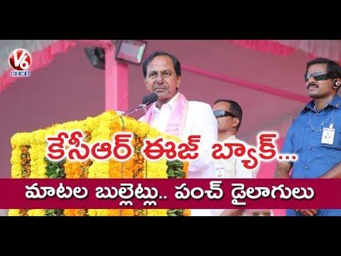 CM KCR Full Speech At Praja Ashirvada Sabha In Nizamabad | Election Campaign | V6 News