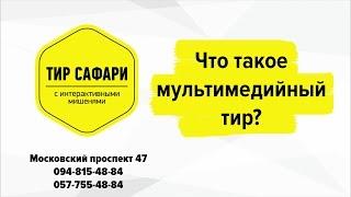 Мультимедийный тир Сафари Харьков