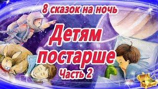 Сказки на ночь ДЕТЯМ ПОСТАРШЕ Сказки для умных детей Аудиосказки на ночь Сказкотерапия