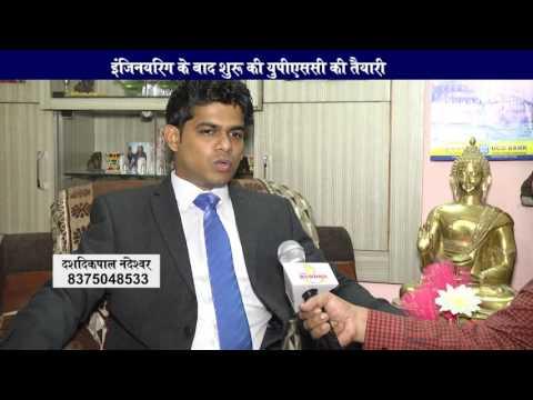 nagpur upsc toper dashdikpal nandeshwar interview 2016