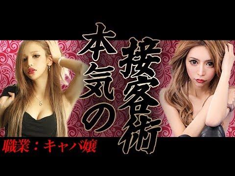 二人の 現役歌舞伎町キャバ嬢 が プロの 接客 術 を お見せします。