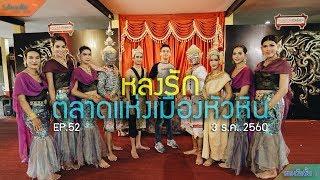 หลงรักยิ้ม :) หลงตลาดแห่งเมืองหัวหิน 3 ธ.ค. 2560 FULL HD