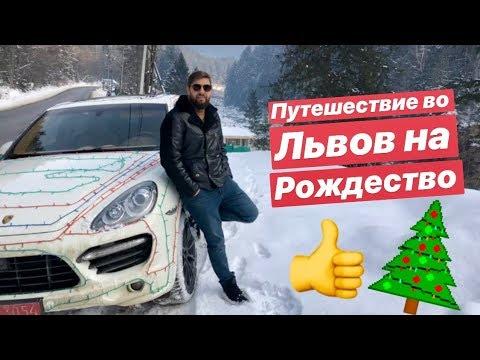 VLOG Trip Львов