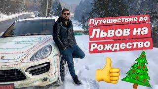 Vlog Trip Львов На Рождество