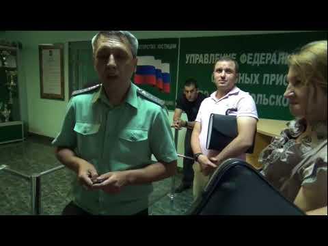 Разоблачение Главного ОПС ФССП по Ставропольскому краю под предводительством Захаровой М.А.
