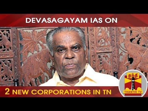 Devasagayam IAS on 2 New Corporations in Tamil Nadu   Nagercoil   Hosur   Thanthi TV