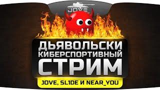 Дьявольский Стрим с Jove, SL1DE и Near_You! ШОК - 100% винрейт на стриме!