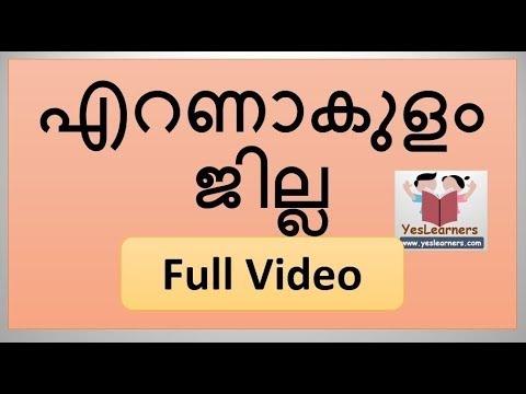 Ernakulam Jilla - എറണാകുളം - Kerala PSC Coaching