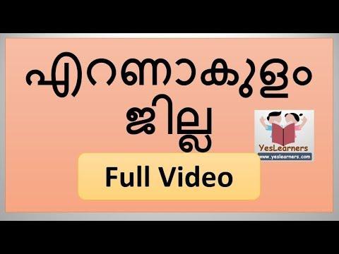 Ernakulam Jilla - എറണാകുളം - Kerala PSC Coaching thumbnail