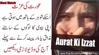 Aurat Ki Izzat || عورت کی عزت || Heart Touching Quotes || Syed Ahsan AaS