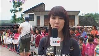 Origin Charity 2012 [善心源動力·湖南愛心關懷之旅] - Part 4