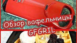 Обзор вафельницы для пышных вафель.  Марка GFGRIL