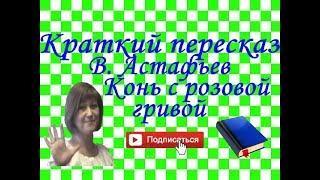 Краткий пересказ В. Астафьев