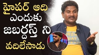 Jabardasth Rajamouli Reveals The Reason Behind Hyper Aadi Quit From Jabardasth | Manastars