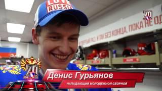 МЧМ-2017. Швеция - Россия - 1:2(ОТ). Комментарии