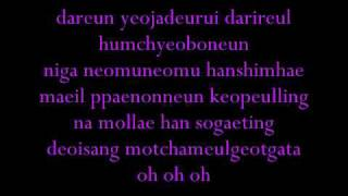 I Don't Care with Lyrics by 2NE1