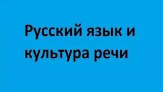 Русский язык и культура речи. Лекция 1. Специфика русского языка