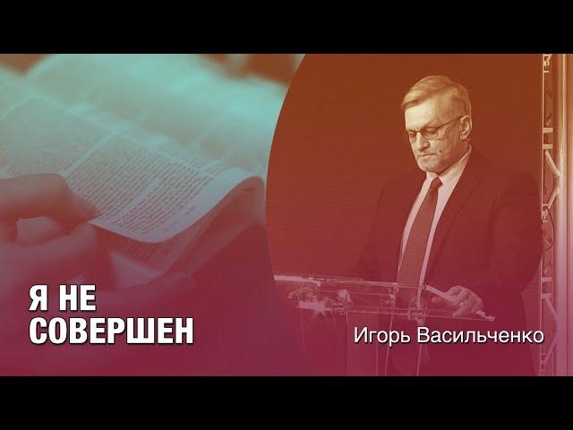 Игорь Васильченко - Я не совершен