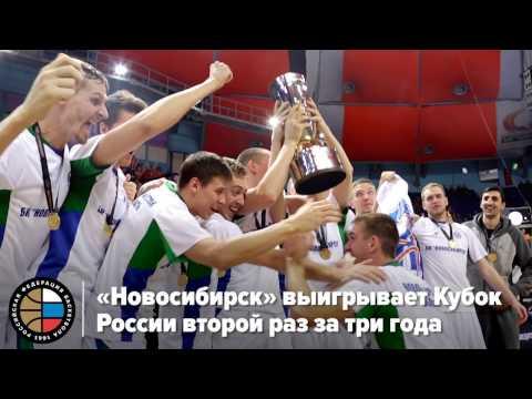 «Новосибирск» выигрывает Кубок России второй раз за три года. источник РФБ ТВ