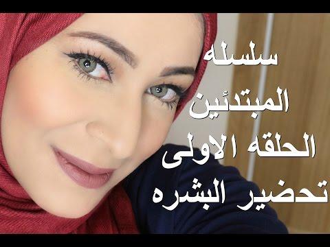 سلسله مكياج المبتدئين الحلقه الاولى - تحضير البشره للمكياج ..  Makeup Artist
