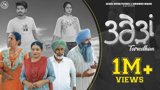 Taredhan (Short Film) | A Film by Bhagwant Kang |  Simipreet | New Punjabi Film 2020 | Arsara Music
