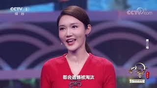 [中国诗词大会]惊喜!陈更现身预备团 久违!彭敏独坐小黑屋| CCTV