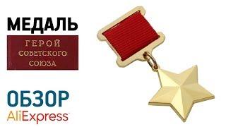 МЕДАЛЬ ЗВЕЗДА ГЕРОЯ СССР КОПИЯ с Алиэкспресс Обзор копии звезды героя советского союза